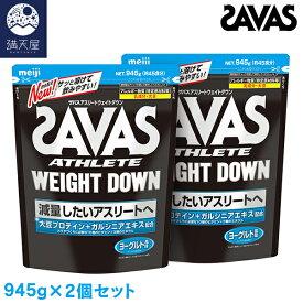 SAVAS ザバス アスリートウェイトダウン ヨーグルト味 945g (45食分)×2個セット
