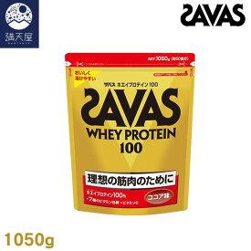 【最安値挑戦で超絶おトク】SAVAS ホエイプロテイン100 ココア味 1050g (50食分)