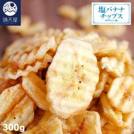 塩バナナチップス 300g (おやつ お菓子 おつまみ)【2020年2月下旬より順次発送開始予定】