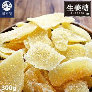 生姜糖 300g (しょうが糖)