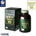 スピルリナ厳選素材100 栄養補助食品 約50日分 1,000粒