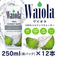 Waiola(ワイオラ)ココナッツウォーター250ml(紙パック)×12本/1ケース