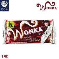 ウォンカ/ウォンカチョコレート/チョコレート/WONKA/キャラメル味