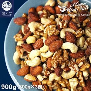 ミックスナッツ 900g (300g×3個) (無添加 無塩 ロースト 素焼き) 1袋あたり1,500円