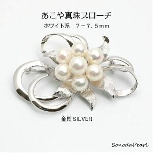 あこや 真珠 ブローチ パール 真珠サイズ 7−7.5mm 真珠カラー ホワイト系 金具 SILVER オールシーズン 送料無料