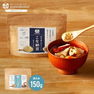 こな納豆150g(匂い・粘り控えめタイプ)公式 ひとさじ1杯で10パック分の納豆菌が摂れる。いつもの食事にかけるだけで栄養アップ、手軽に腸活。離乳食に便利 #こな納豆 #sonomono #粉納豆