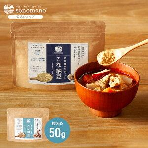 こな納豆50g(匂い・粘り控えめタイプ)公式 ひとさじ1杯で10パック分の納豆菌が摂れる。いつもの食事にかけるだけで栄養アップ、手軽に腸活。離乳食に便利 #こな納豆 #sonomono #粉納豆