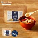 こな納豆150g(通常タイプ)【公式】ひとさじで10パック分の納豆菌が摂れる。いつもの食事にかけるだけで栄養アップ、手…