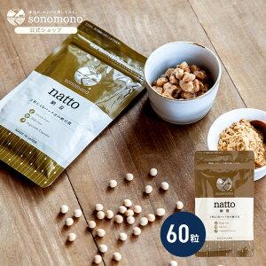 そのもの納豆(カプセル)60粒【公式】たった3粒で10パック分の納豆菌が摂れる。納豆菌で手堅くはじめる腸活習慣。いつでも手軽に腸活サプリメント #そのもの納豆 #sonomono #プロバイオティク
