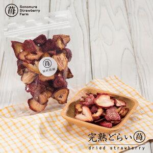 完熟どらい苺 50g×3袋●自然な苺の甘さをギュっと凝縮しました♪●熊本県産の完熟さちのか使用●国産ドライフルーツ