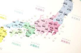 インテリアになる「日本地図」ポスター A2サイズ 室内用 おしゃれ 知育