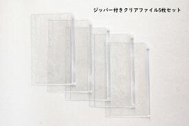 ファスナー付クリアポケット 5枚セット ソノリテ オリジナル バイブル A6 家計管理 袋分け 旅行 パスボートケース