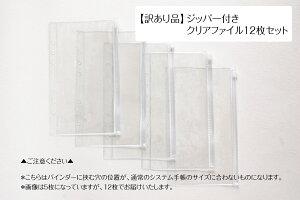 【訳アリ品】ファスナー付クリアポケット12枚セット オリジナル バイブル A6 家計管理 袋分け 旅行 パスボートケース