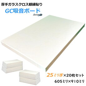 【防音材】グラスウール【吸音材】GC吸音ボード 厚さ25mmタイプ605mm×910mm 20枚入厚口ガラスクロス額縁貼り密度32kg/m3 ホワイト