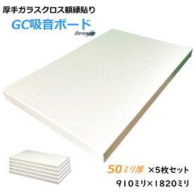 【防音材】グラスウール【吸音材】GC吸音ボード 厚さ50mmタイプ910mm×1820mm 5枚入厚口ガラスクロス額縁貼り密度32kg/m3 ホワイト