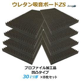 【吸音材】【防音材】ウレタン吸音ボードZS 厚さ30mmサイズ 1000mm×500mm 8枚入プロファイル加工タイプ