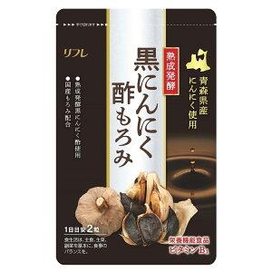 リフレ 熟成〜黒にんにく酢もろみ 62粒
