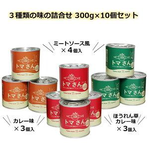 @かたつむり トマトと秋刀魚(さんま)の『トマさんソース』(ミートソース風・カレー味・ほうれん草カレー味) 300g×10個セット トマト缶詰 パスタソース 非常食 国産 まとめ買い
