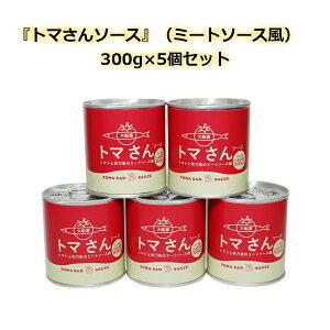 【2点以上で7%OFFクーポン配布中】@かたつむり トマトと秋刀魚(さんま)の『トマさんソース』(ミートソース風) 300g×5個セット トマト缶詰 パスタソース 非常食 国産 まとめ買い