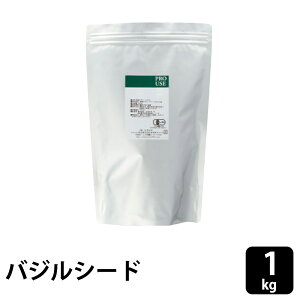 生活の木 ニュートリシャスライフ バジルシード 1kg 食品 スーパーフード