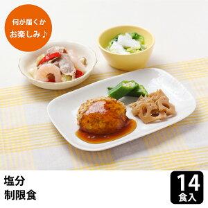 メディカルフーズ 塩分制限食 お急ぎ14食セット 療養食 宅配弁当 冷凍弁当