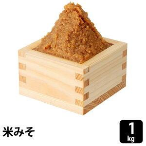 糀屋 20割手作り米みそ 1kg 麹 発酵 健康 腸活 美容