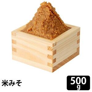 糀屋 20割手作り米みそ 500g 麹 発酵 健康 腸活 美容