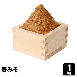 糀屋 20割手作り麦みそ 1kg 麹 発酵 健康 腸活 美容