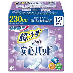 リブドゥ リフレ 安心パッド 超うす 230cc (12枚×1パック) 尿とりパッド 介護用品 尿取りパッド 尿とりパット 尿漏れ 女性用 まとめ買い