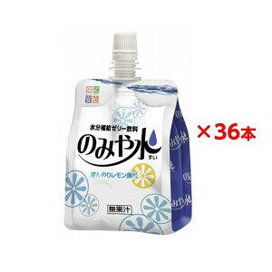 キッセイ薬品工業 のみや水 ほんのりレモン風味 150g×36本パック