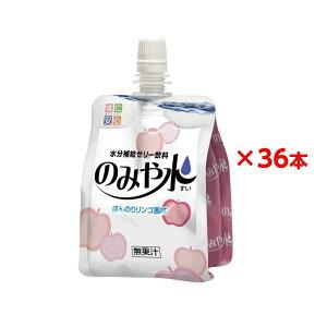 キッセイ薬品工業 のみや水 ほんのりリンゴ風味 150g×36本パック