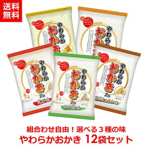 【最大2000円OFFクーポン配布中】フードケア やわらかおかき 選べる12袋(5種類から各3種×4個) おせんべい 介護食 お菓子 まとめ買い