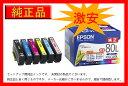純正品 EPSON インクカートリッジ 増量6色パック IC6CL80L(セットアップ用)