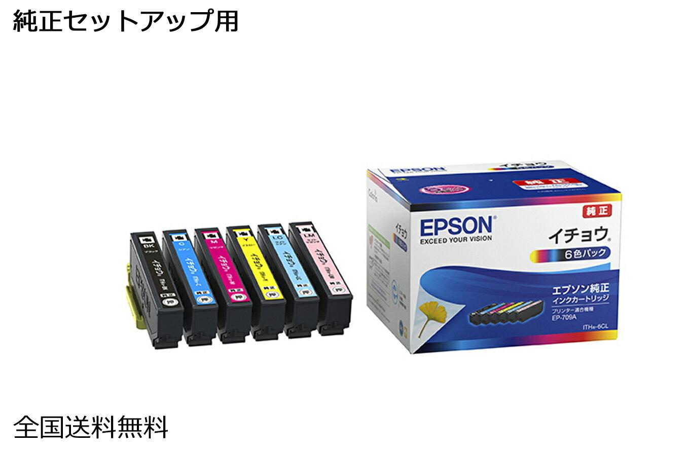 ★新品箱なし★純正品 EPSON インクカートリッジ 増量6色パック ITH-6CL(セットアップ用)イチョウ EP-709A