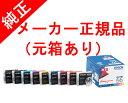 EPSON 純正インクカートリッジ IC9CL66 PX-7V用 9色パック 激安
