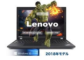 ★中古美品★【Windows 10 Pro】【OFFICE 搭載】 Lenovo L570 :Core i5 6300U/4G/HDD 500GB(増設可能)/ 15.6インチ