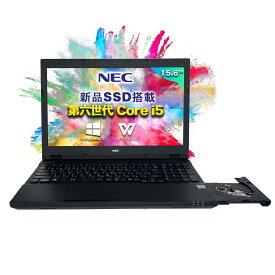 【厳選中古パソコン】第6世代Core i5-6200U(2.20GHz) 15.6インチ国産大手メーカーNEC VK23TXシリーズ【 Office搭載】【Win 10搭載】初期設定不要 初心者向け 新品メモリー:8GB/新品SSD256GB/DVDドライブ内蔵/USB 3.0 /無線LAN搭載/大画面中古ノートパソコン(NECi56-nokey)