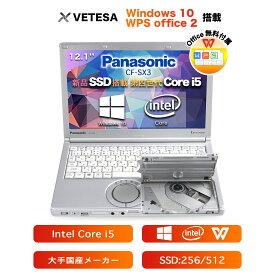 中古 ノートパソコン 【Office搭載】【Win 10搭載】Panasonic CF-SX3/第四世代Core i5 2.20GHz/大容量メモリー8GB/SSD:256GB/DVDスーパーマルチ/12インチワイド液晶/無線搭載/HDMI/USB3.0/大手国産メーカー(SX3)