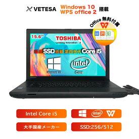 【中古パソコン】国産大手メーカーToshiba B554シリーズ インテル第4世代Core i5 2.2GHz【Office搭載】【Win 10搭載】15.6インチHD TFTカラーLED液晶 初期設定不要 新品メモリー:8GB/新品SSD:256GB/USB 3.0/大画面15.6インチ/無線LAN搭載/中古ノートパソコン(B554)