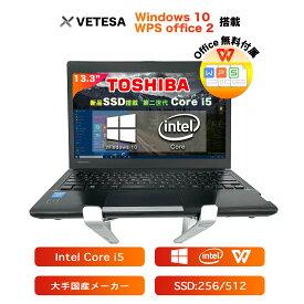 【中古パソコン】Toshiba R732シリーズ インテル第2世代Core i5 2.20GHz【Office搭載】【Win 10搭載】モバイルサイズ 13.3型HD TFTカラーLED液晶 初期設定不要 初心者向け メモリー:8GB/新品SSD:256GB/DVDドライブ/USB 3.0 /無線LAN搭載/中古ノートパソコン(R732-i5)