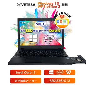 中古ノートパソコン ノートPC office付き 第6世代Core i5 15.6インチ テンキー付き NEC VK23TXシリーズ【Win10搭載】初期設定不要 /初心者向け /メモリー:8GB/新品SSD256GB/DVDドライブ内蔵/USB 3.0 /無線LAN搭載/大画面中古ノートパソコン/テレワーク応援/在宅勤務/学生向け