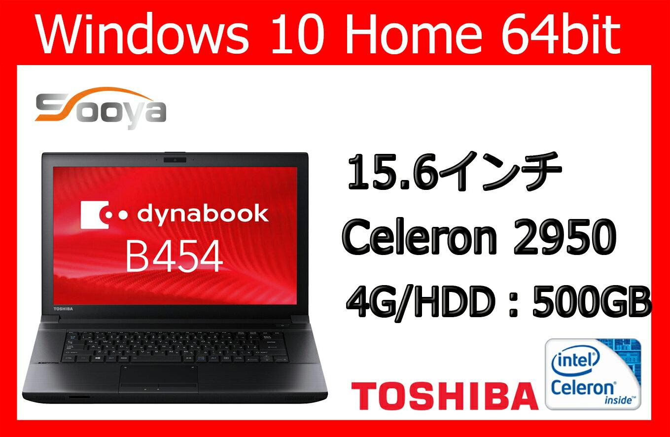 ★未使用品★ 東芝15.6 インチ/Celeron 2950M/500GB/メモリ:4GB/PB454MNAQ25AA71オリジナルモデル PB454UNJ425AE1W