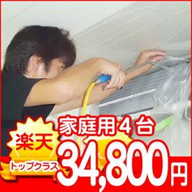 エアコンクリーニング【家庭用・コンセント差込タイプ・4台】神戸市限定