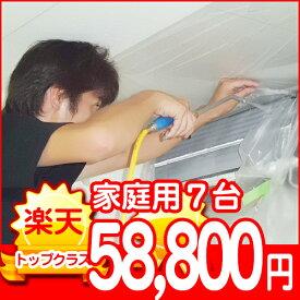 エアコンクリーニング【家庭用・コンセント差込タイプ・7台】神戸市限定