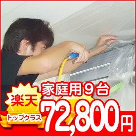 エアコンクリーニング【家庭用・コンセント差込タイプ・9台】神戸市限定