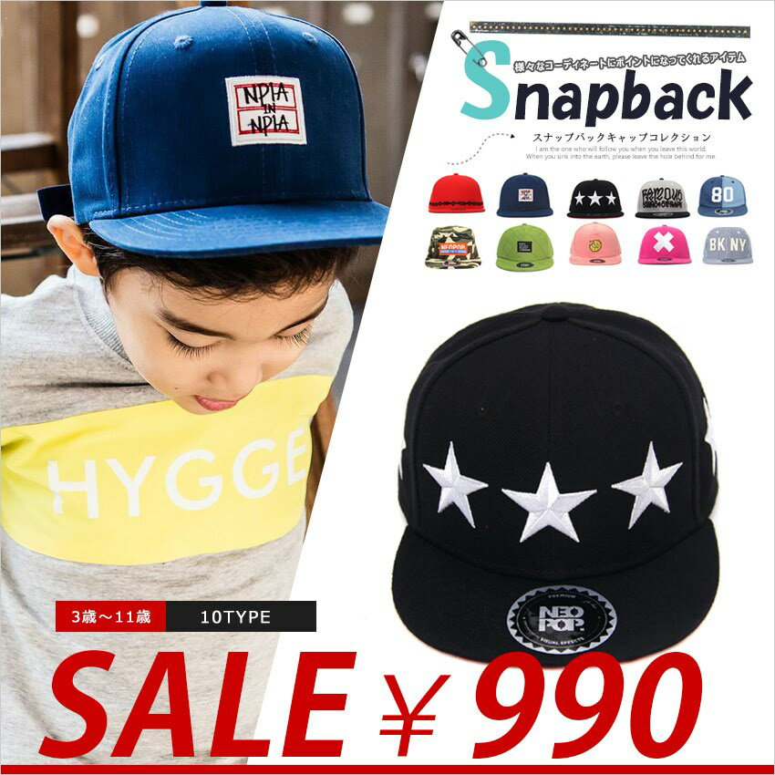【SOON SALE!!】スナップバックキャップコレクション10種類 韓国子供服 スナップバック スタイル帽子 KIDS キャップ ベビー キッズ 男の子 女の子