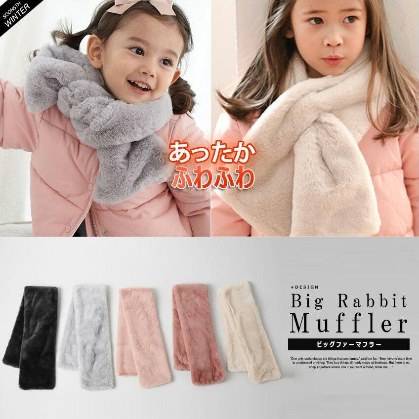 【SOON 冬 再入荷】cotton-rabbit big ファーマフラー 韓国子供 韓国 子供 キッズ ジュニアー 男の子 女の子 小物 アクセサリー サイズフリー