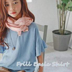 906395735746f  在庫処分・20%セール フリル Tシャツ ベーシック 韓国子供服 韓国