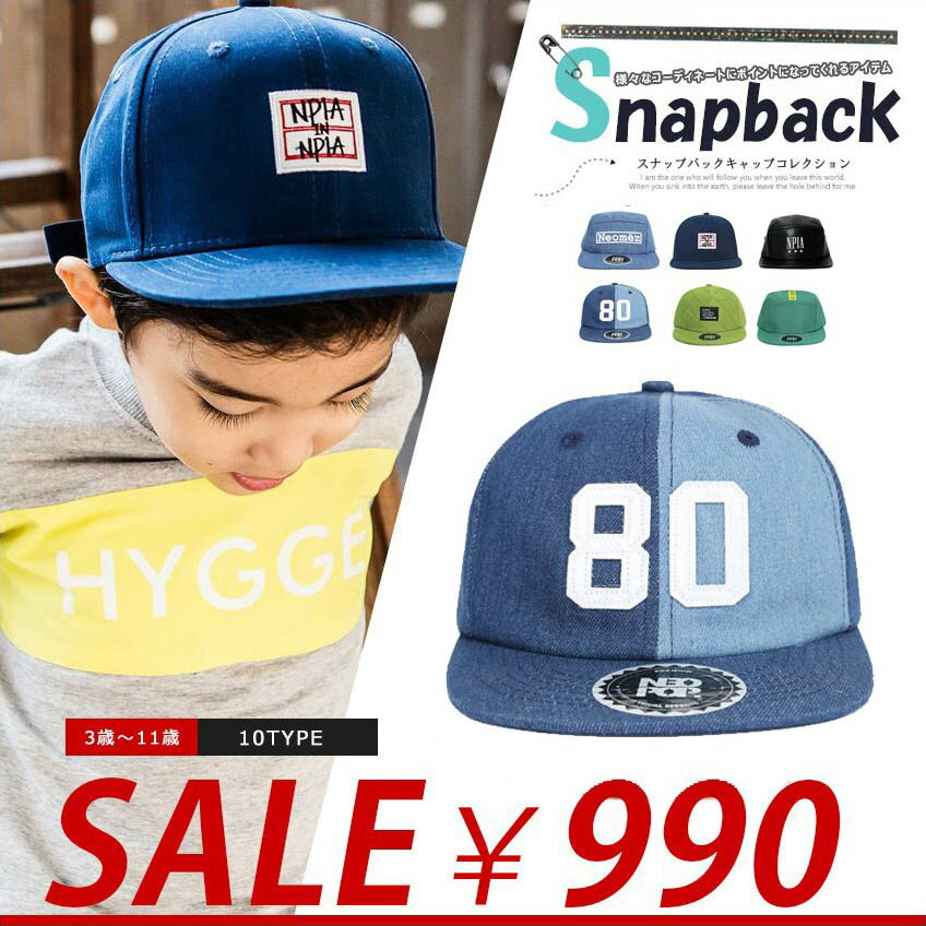 【在庫処分 SALE!!】スナップバックキャップコレクション 6種類 韓国子供服 スナップバック スタイル帽子 KIDS キャップ ベビー キッズ 男の子 女の子