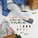【SOON 再入荷】【メール便送料無料】リブレギンス 9色 コーデュロイ ストレッチ レギンス パンツ 韓国 子供服 こども…